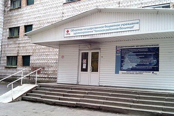 Губернатор Томской области поручил отремонтировать пострадавшую от пожара поликлинику