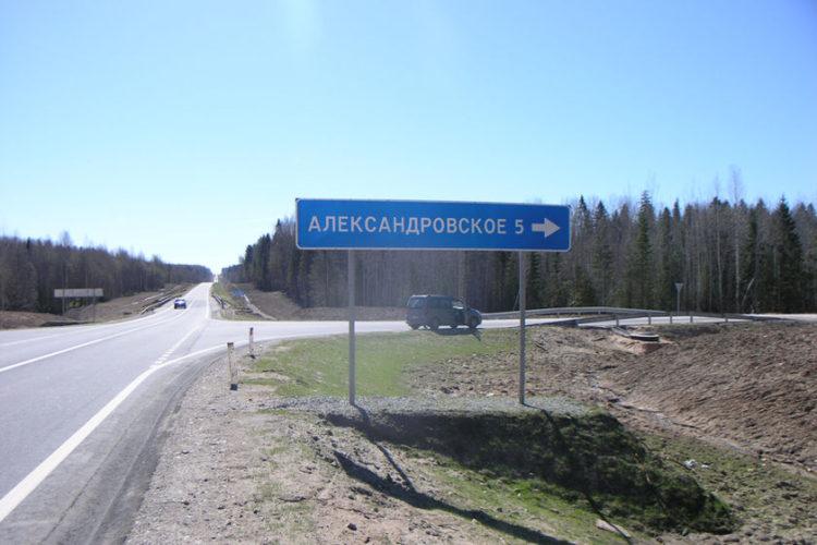Жителям Александровского приходится добираться до дома 25 километров