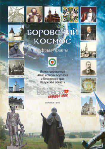 Книга исторических очерков «Боровск — сердце мое» выпущена к 660-летию города