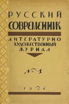 16 мая в 1924 году в свет вышел первый номер ленинградского журнала «Русский современник»
