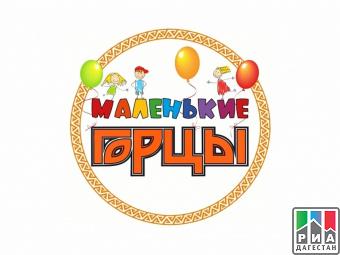 Фестиваль детского художественного творчества «Маленькие горцы» пройдет в Дагестане